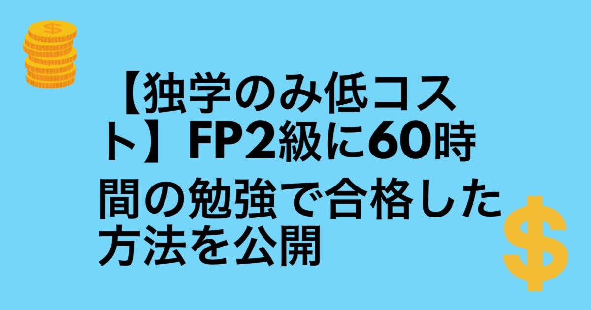 FP2級に合格した方法