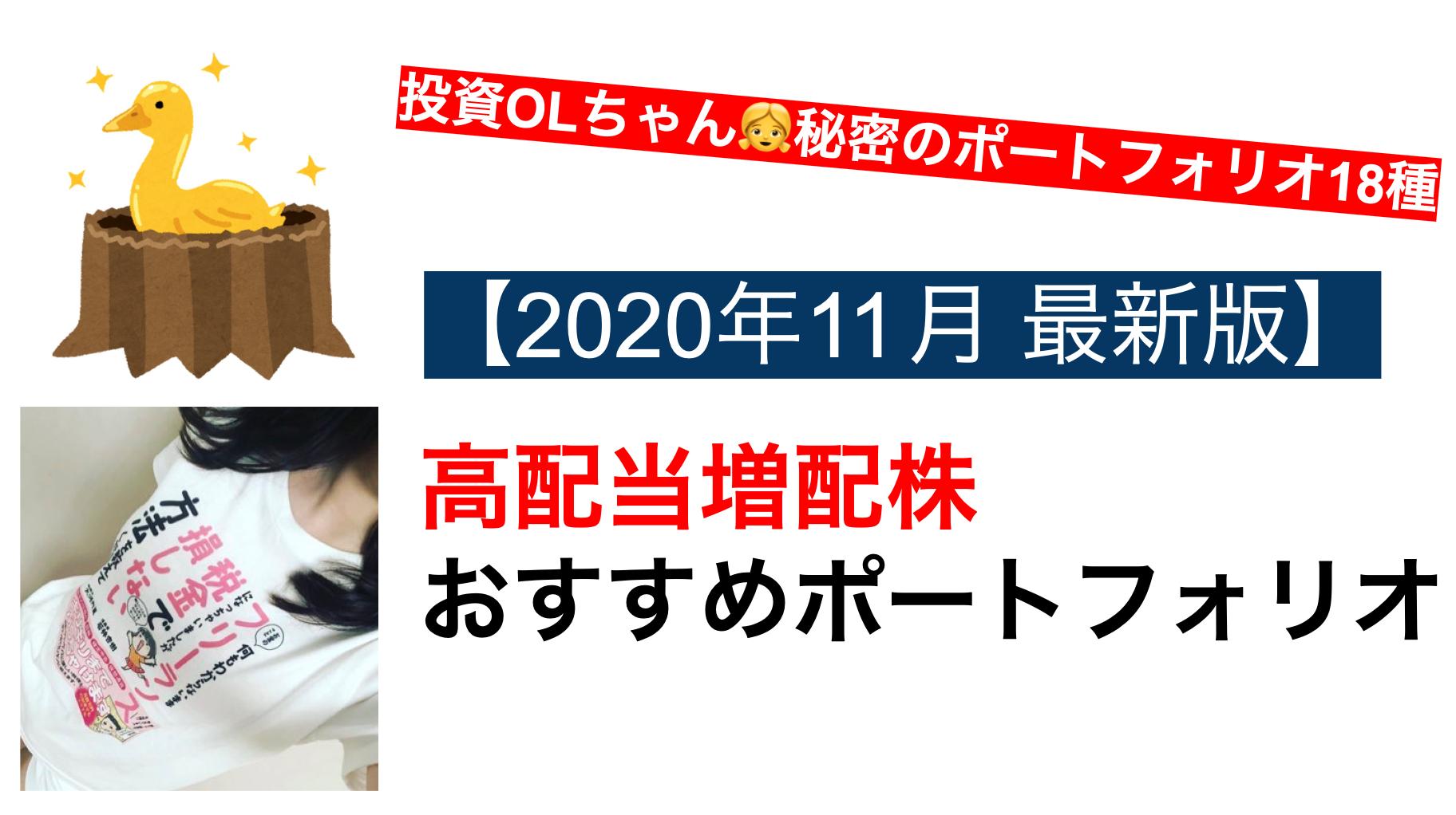 高配当増配株 ポートフォリオ おすすめ