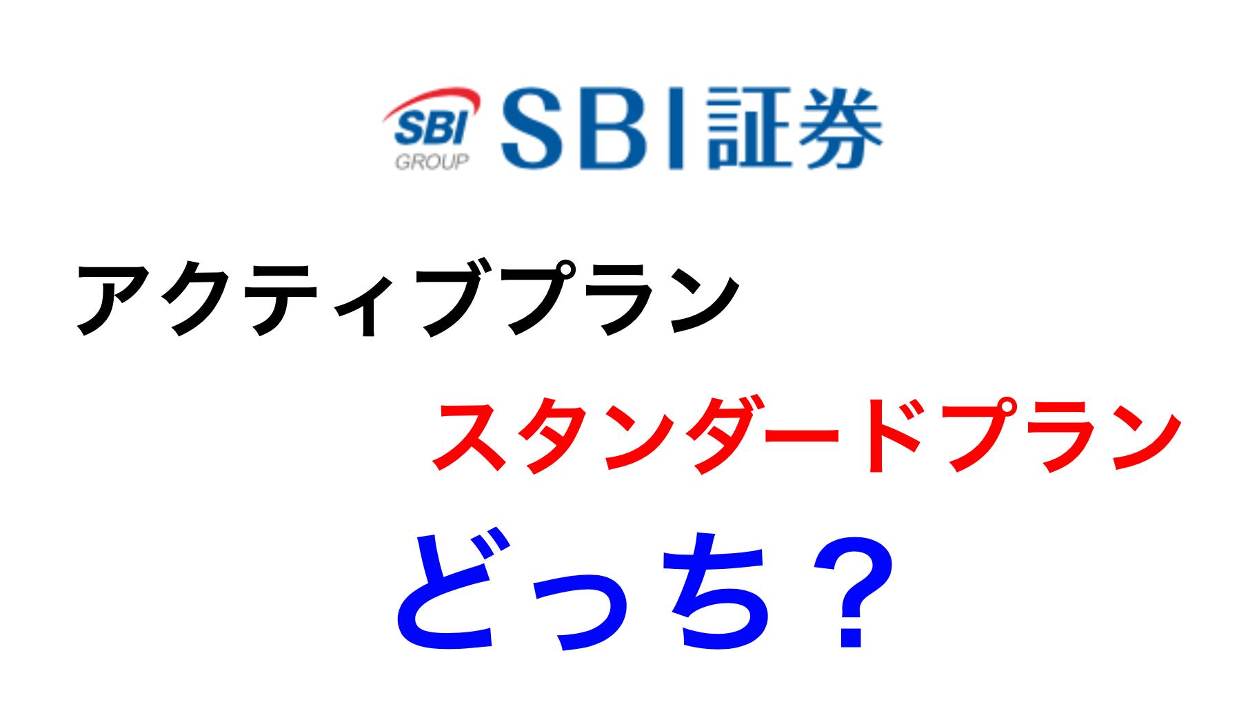 SBI証券 アクティブ スタンダード どっち