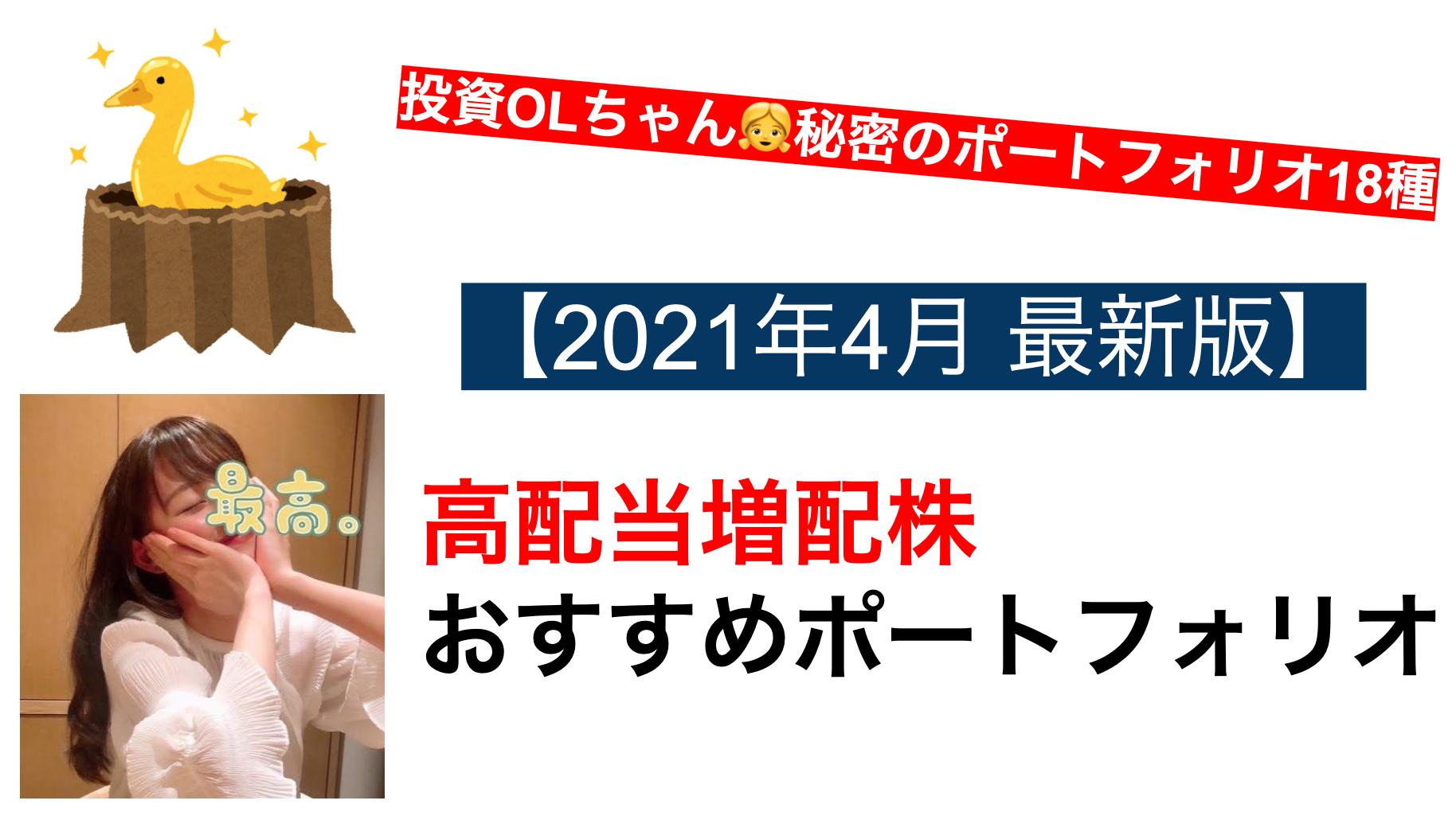 高配当増配株 おすすめ ポートフォリオ