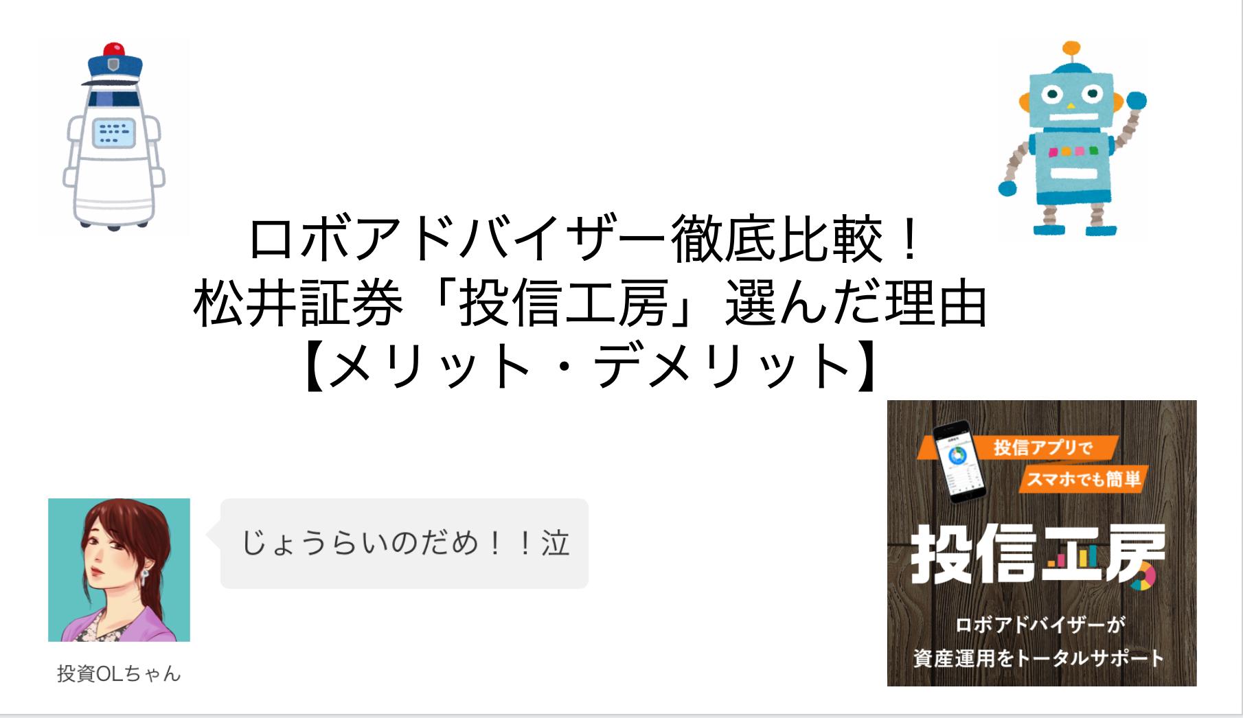 松井証券 投信工房 ロボアドバイザー メリット デメリット