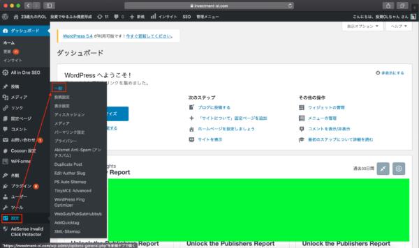 ワードプレス 独自SSL