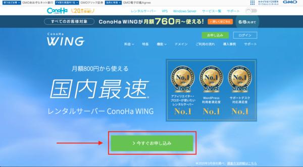ブログ 始め方 ConoHa  WING