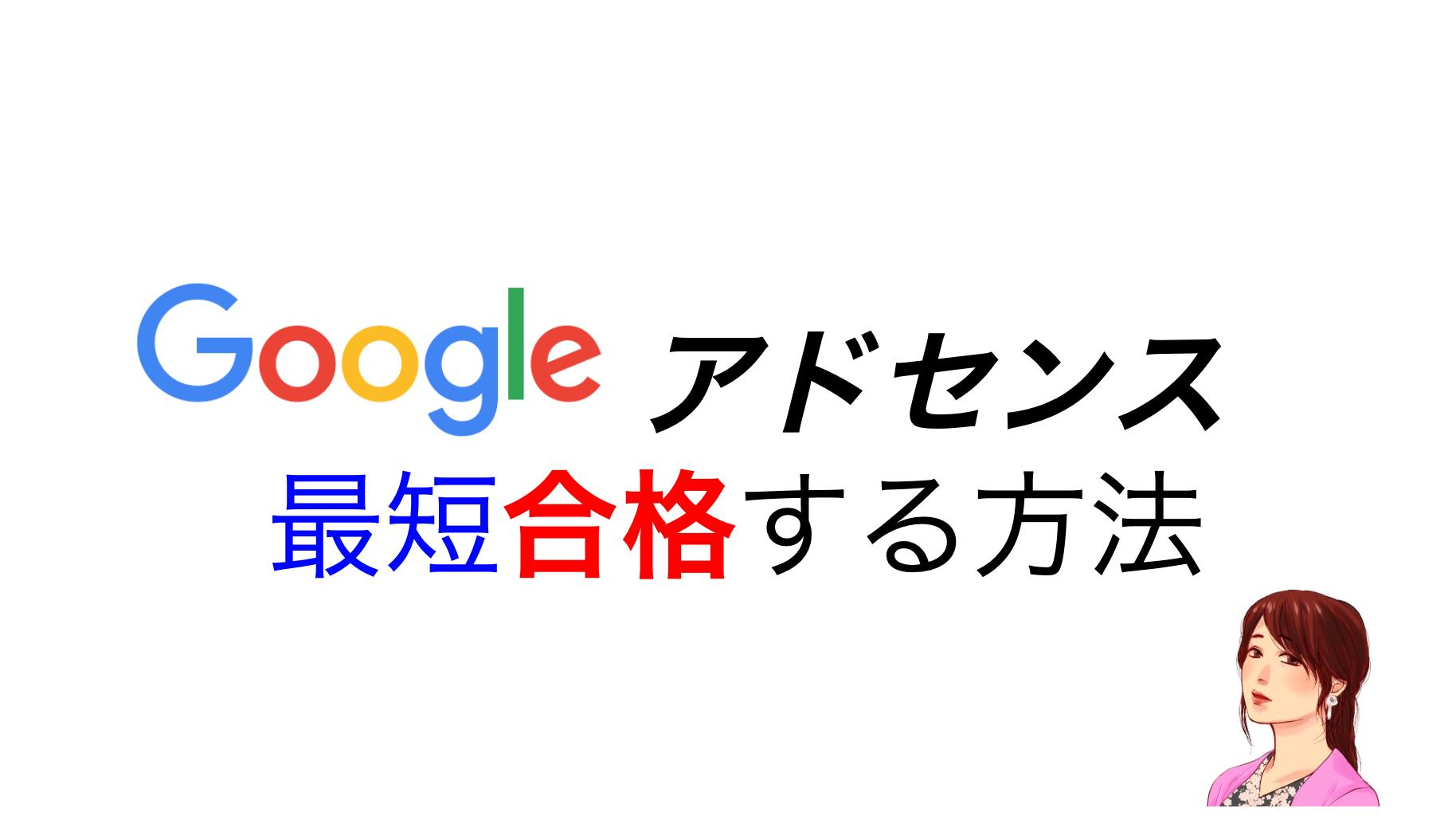 Googleアドセンス 最短 方法