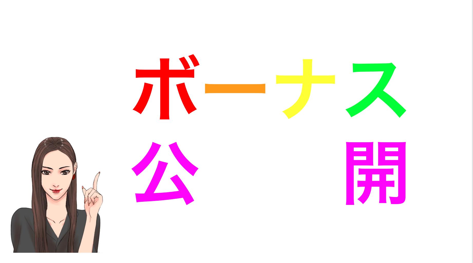 丸ノ内OL ボーナス 公開