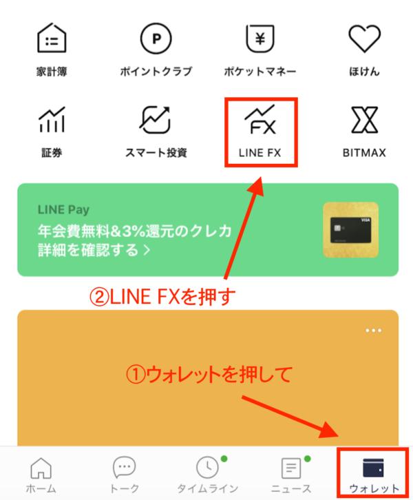 LINE FX 初心者 わかりやすく 解説