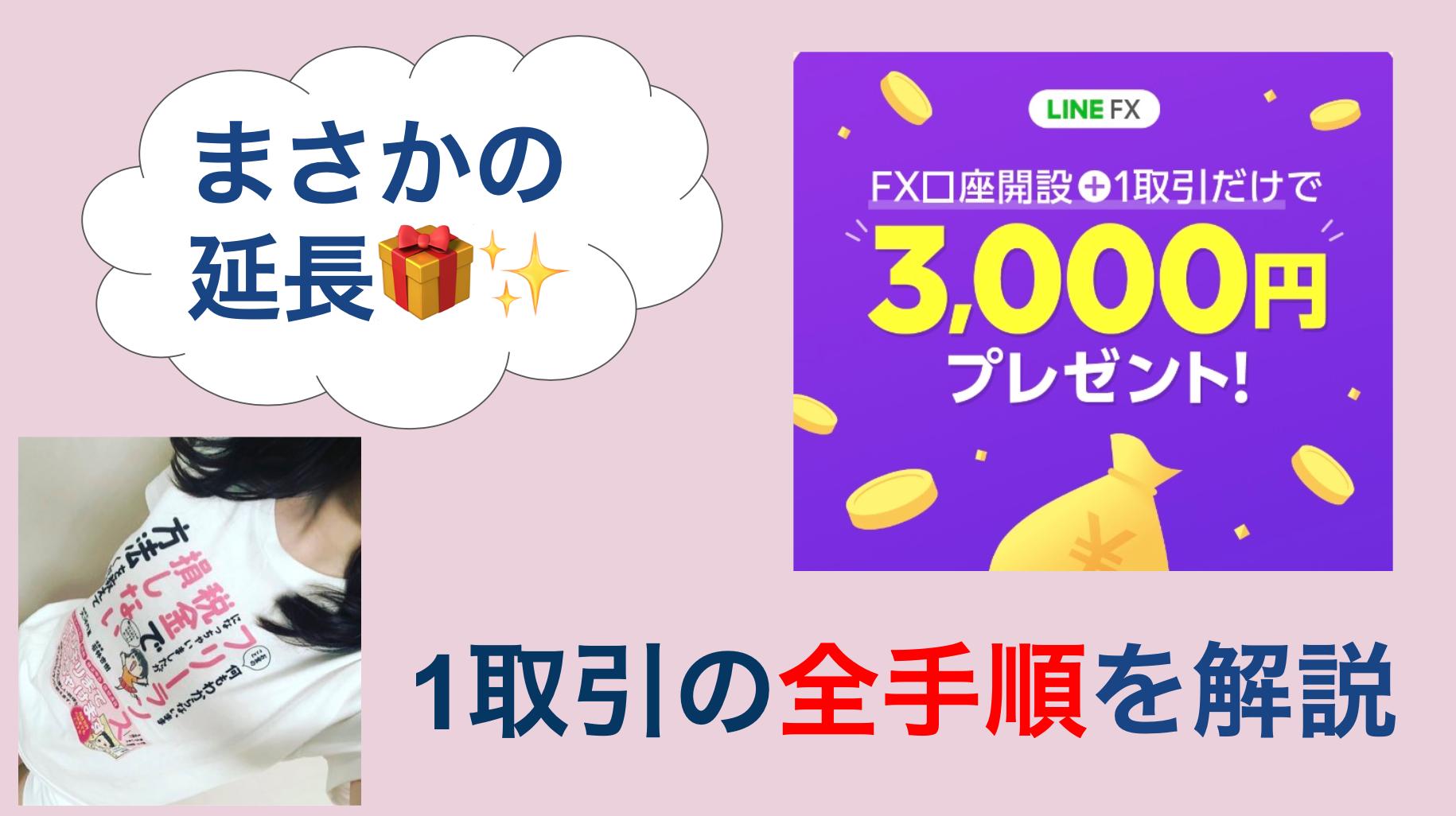 LINE FX キャンペーン 3,000円