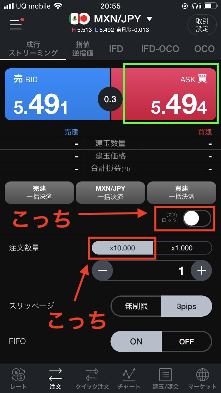 LINE FX 5,000円 やり方