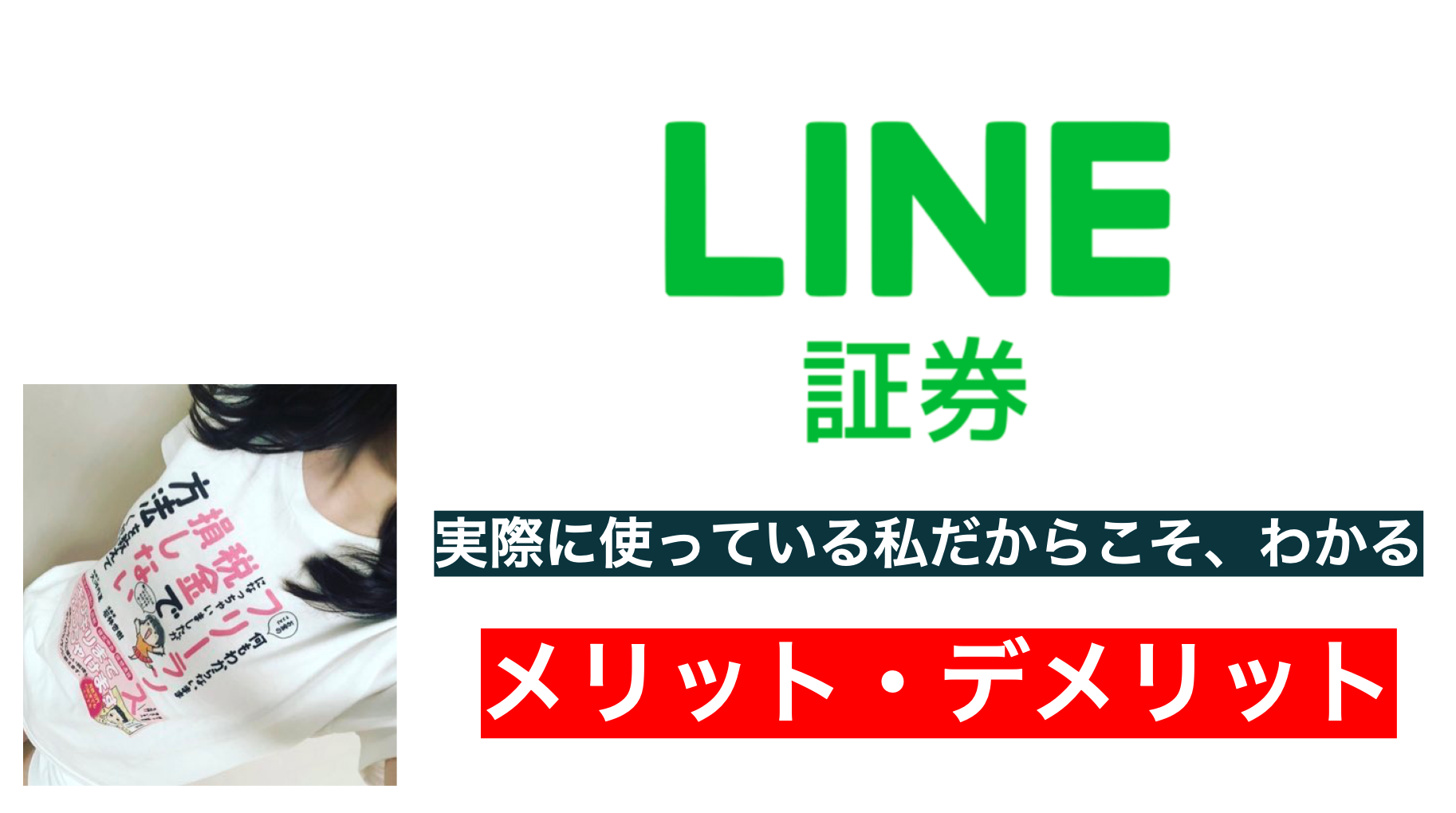 LINE証券 メリット デメリット