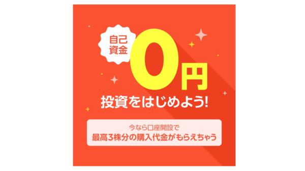 LINE証券 初株キャンペーン