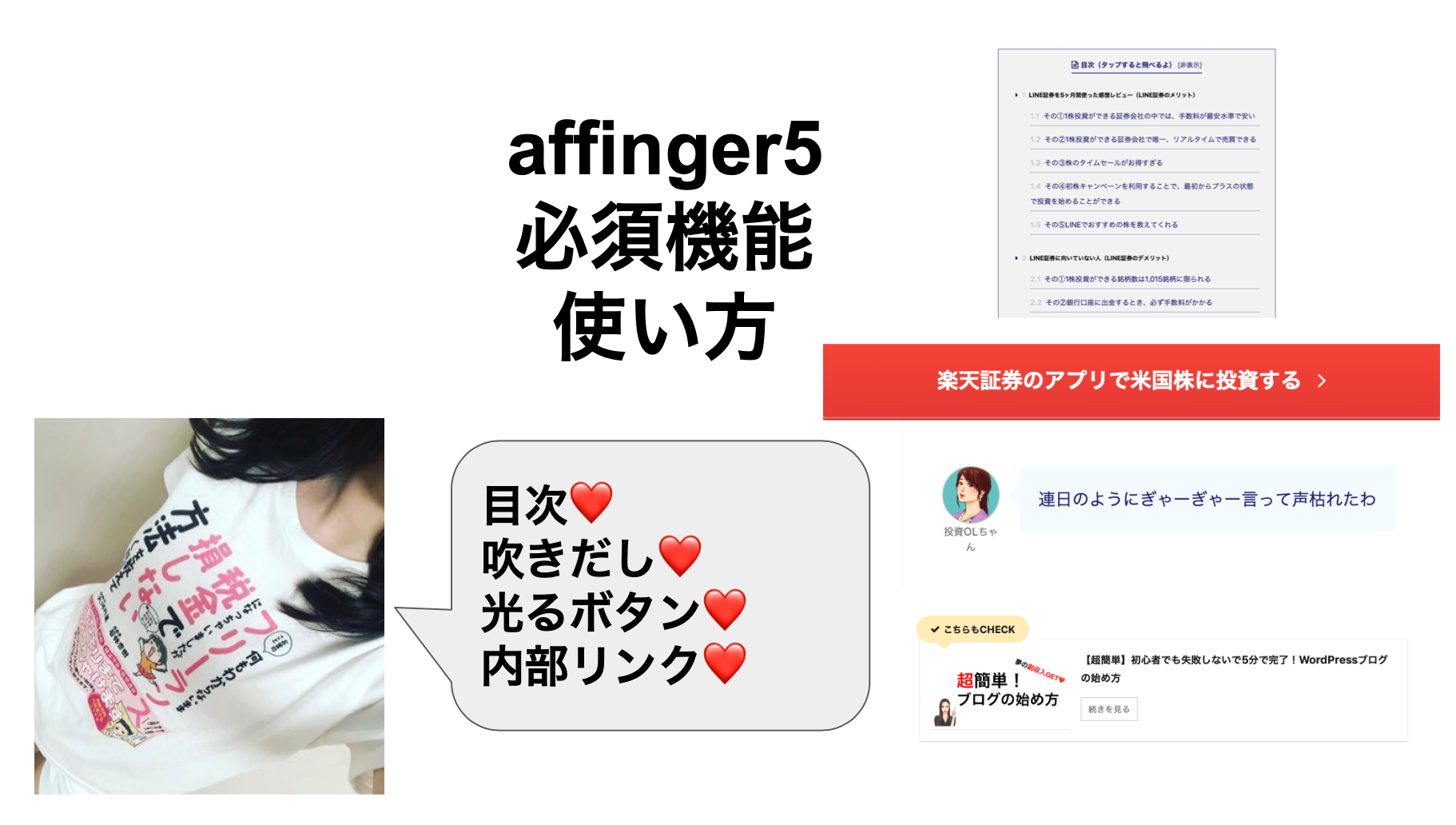 affinger5 機能