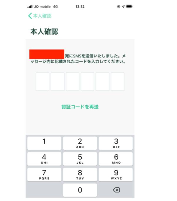 コインチェック 口座開設 方法