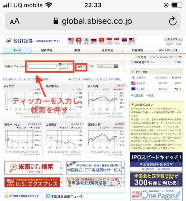 住信SBIネット銀行 SBI証券 米国株