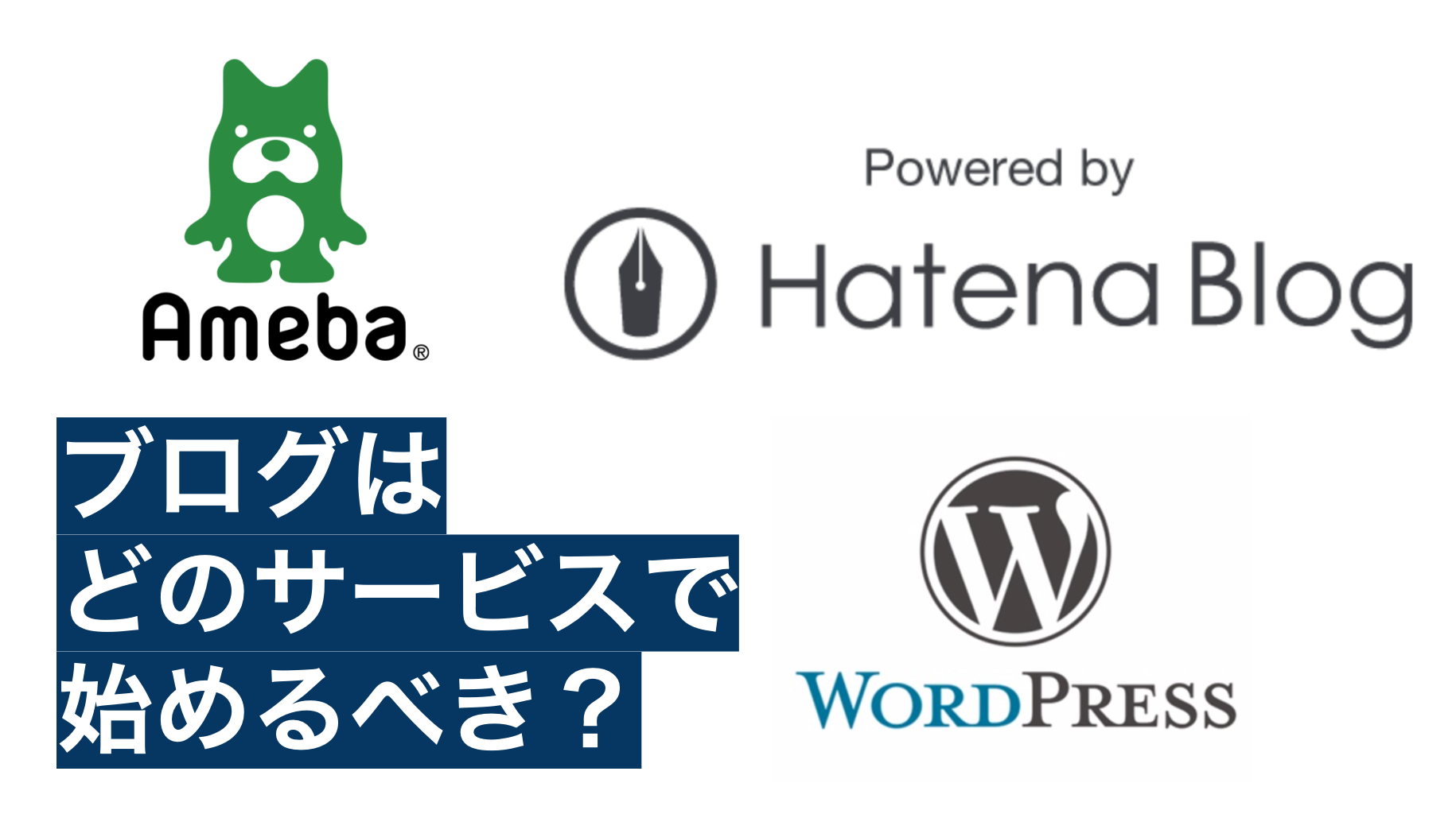 WordPress お勧め