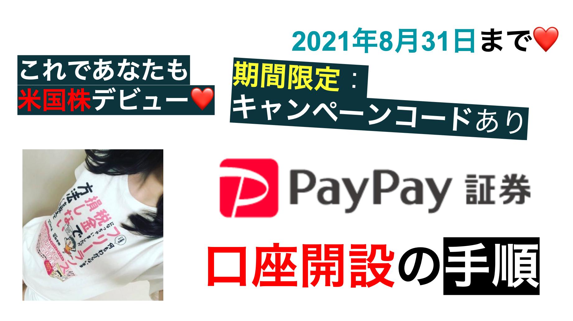 paypay証券 キャンペーンコード