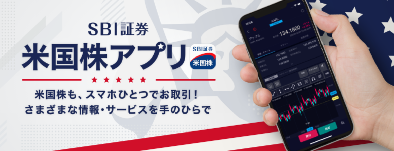 SBI証券 米国株 アプリ 買い方